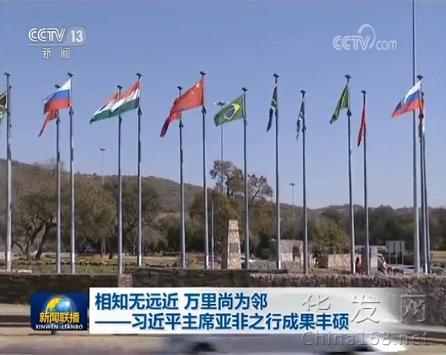 聽王毅部長講述習大大亞非行 - 華發網繁體版