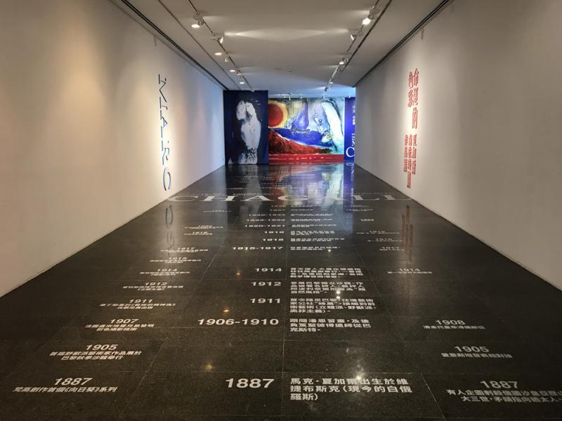 賭城之內,文化之外──觀澳門夏加爾展的一些思考