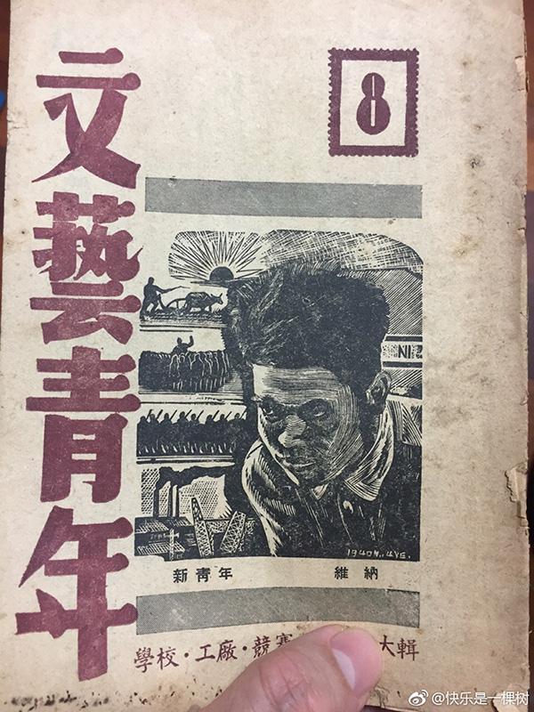 香港抗戰時期的《文藝青年》
