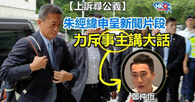 朱經緯申呈新聞片段 力斥事主講大話