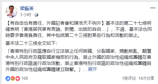 梁振英:基本法23條規定絕不含糊 FCC和陳浩天亦受約束