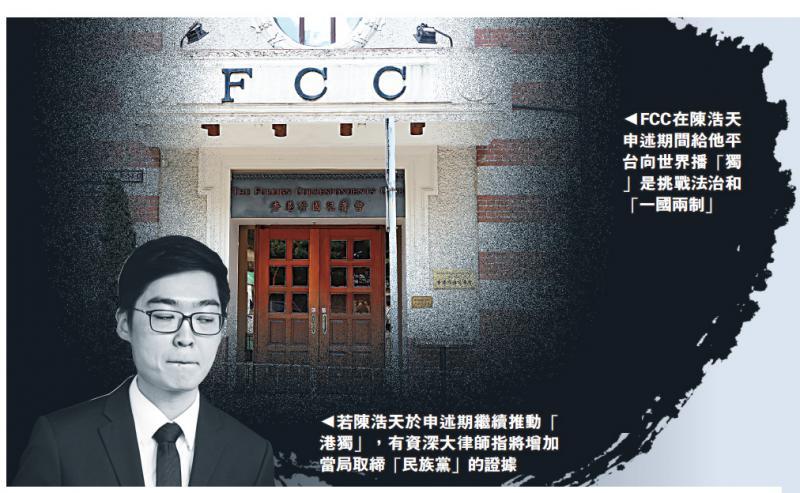 """陳浩天申述期播""""獨""""增取締罪證 FCC提供平台挑戰法治"""