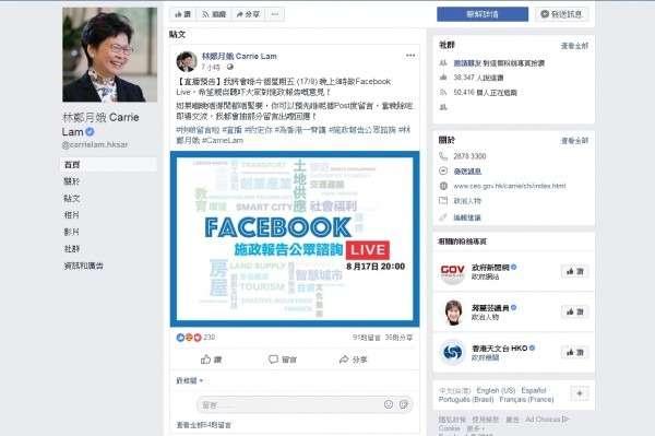 林鄭終「放下包袱」星期五fb開Live傾《施政報告》