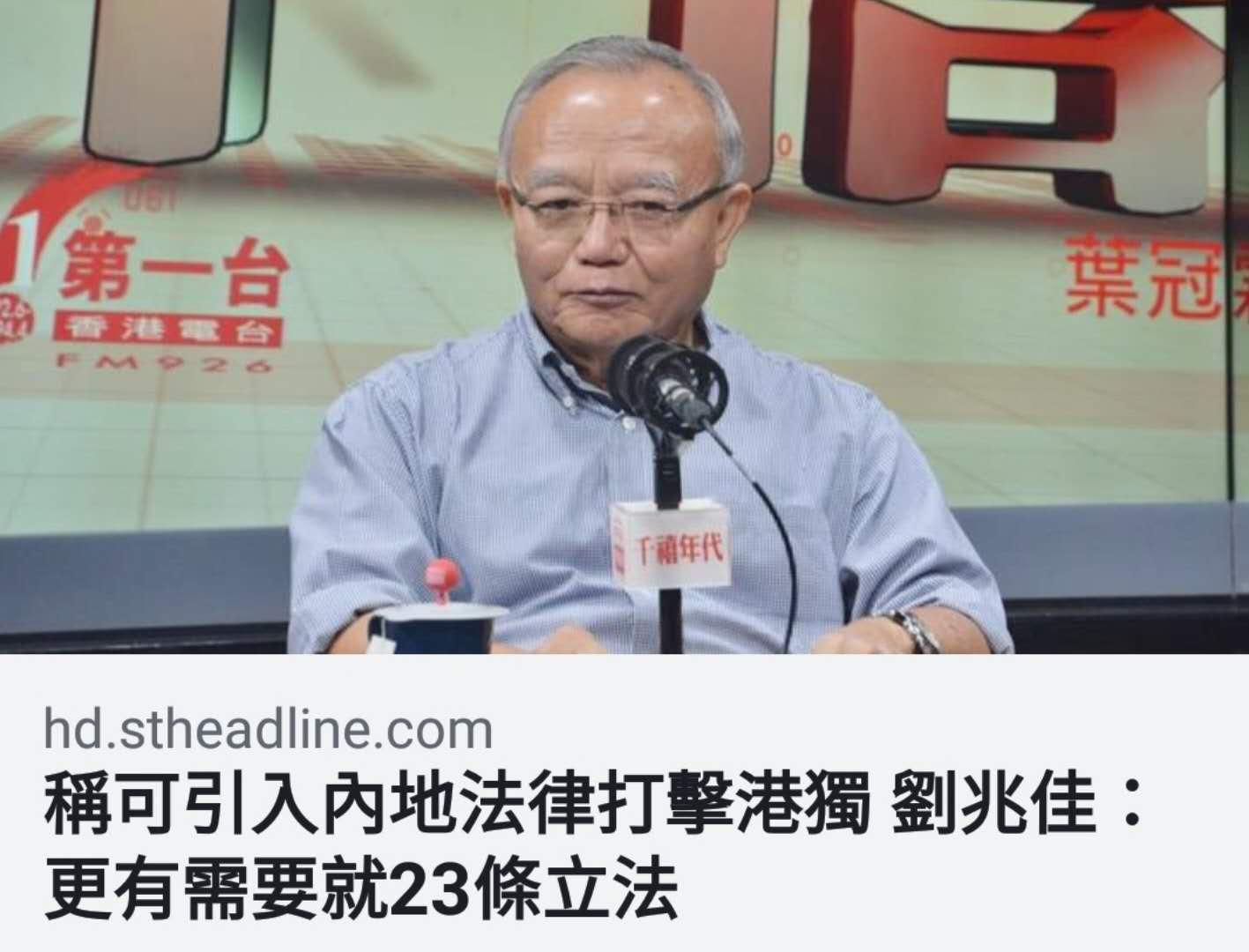 劉兆佳稱可引入內地法律打擊港獨