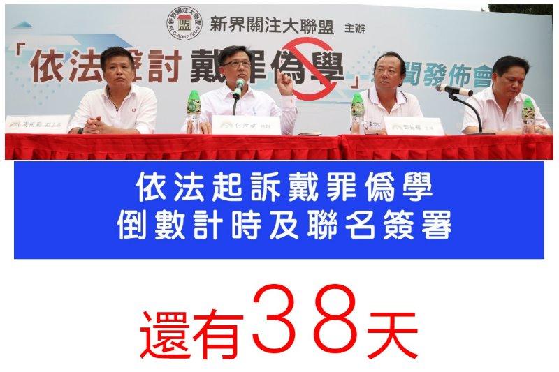 佔中禍首戴耀廷3月赴台北出席五獨論壇,返港後明目張膽繼續播獨!