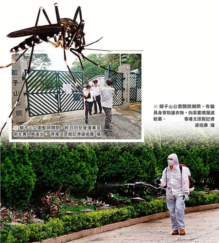 再增4宗登革熱 全曾遊獅山公園-華發網繁體版