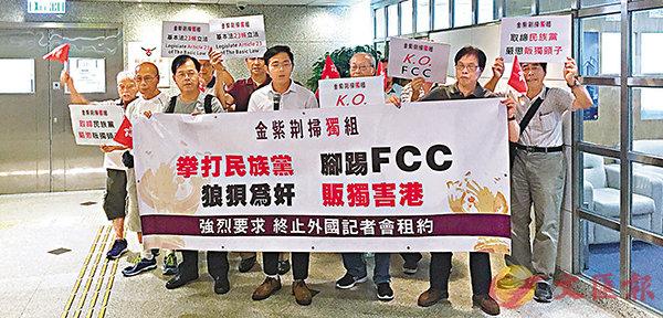 團體促速撤FCC租約拆「獨」台 - 華發網繁體版