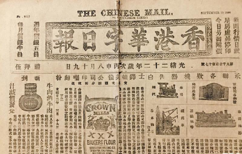 香港報業報人故事