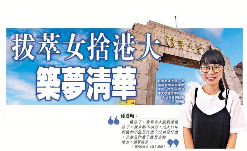 國家是香港學子的最大舞台