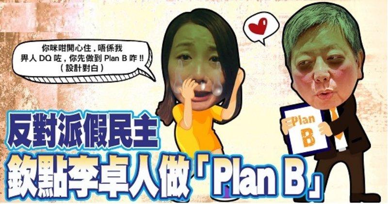劉小麗偷步宣傳須作開支申報