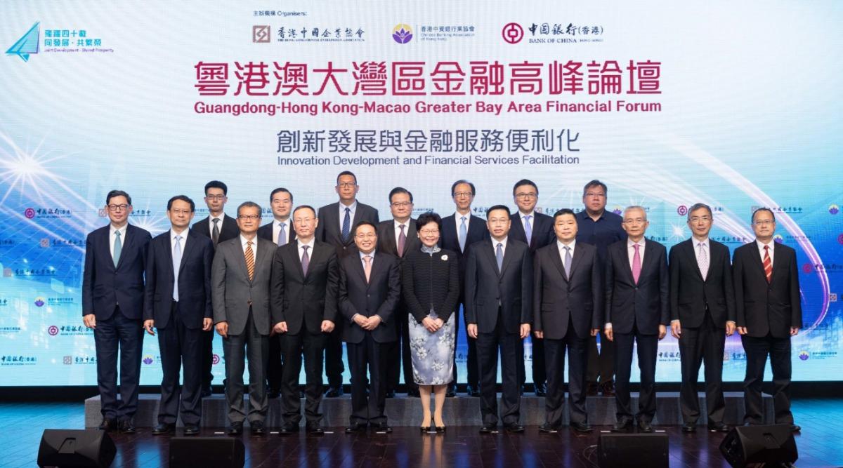 粵港澳大灣區金融高峰論壇順利舉行 - 華發網繁體版