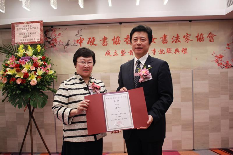 香港女書法家協會成立