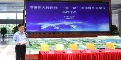 """粵港澳大灣區暨""""一帶一路""""法律服務集聚區在南沙揭牌"""