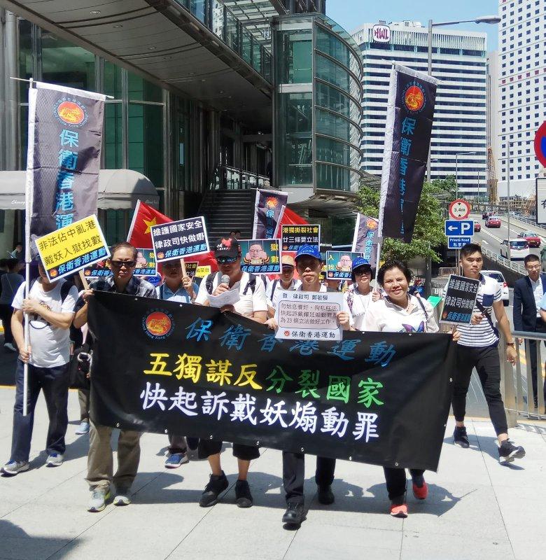 「保衛香港運動」主辦「快起訴戴妖及立23條」遊行集會