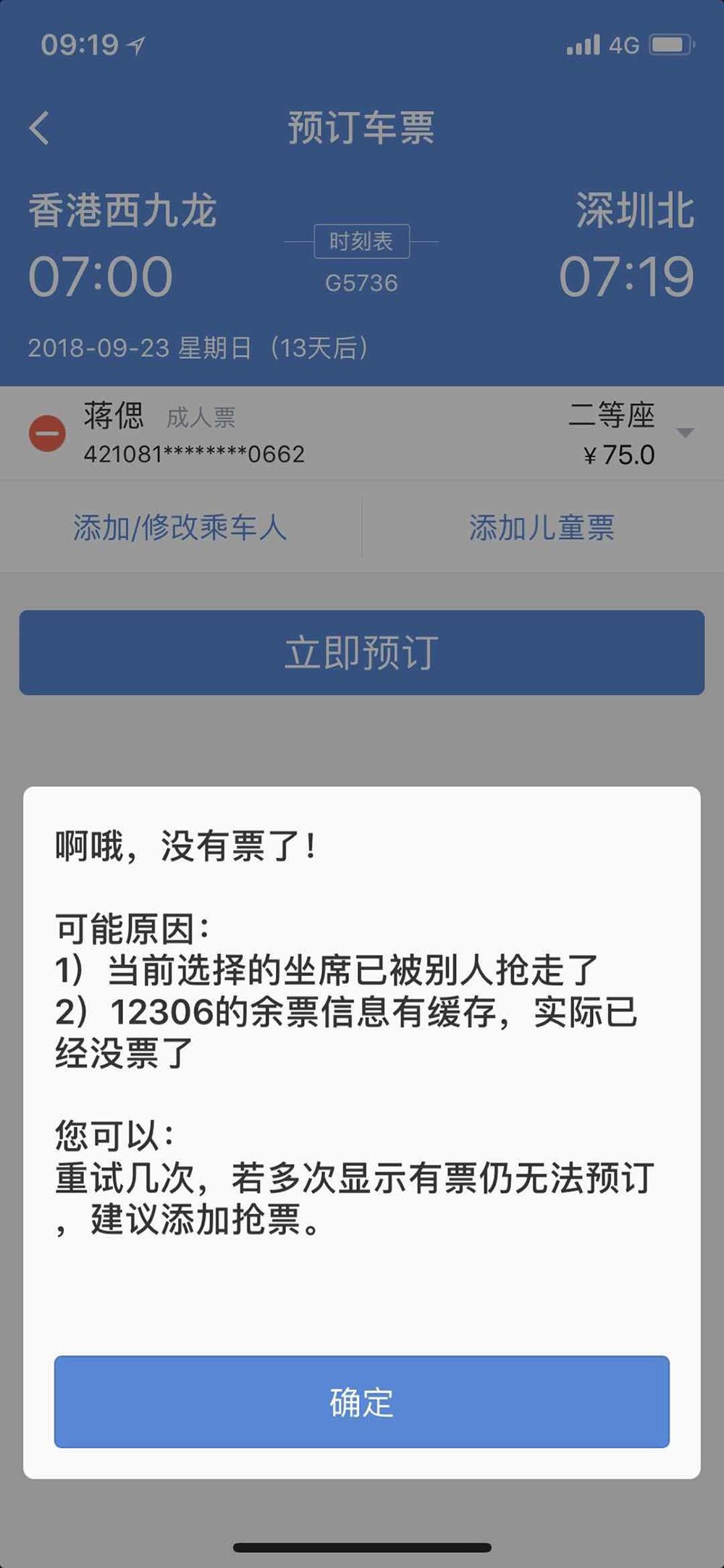 廣深港高鐵車票8時發售 深圳首發車車票一小時內售罄-華發網繁體版
