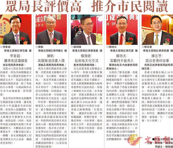 眾局長評價高 推介市民閱讀-華發網繁體版