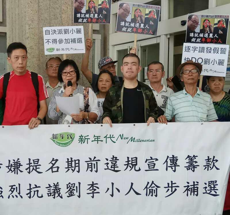 「新年代」主辦 : 「抗議劉李小人偷步補選」集會