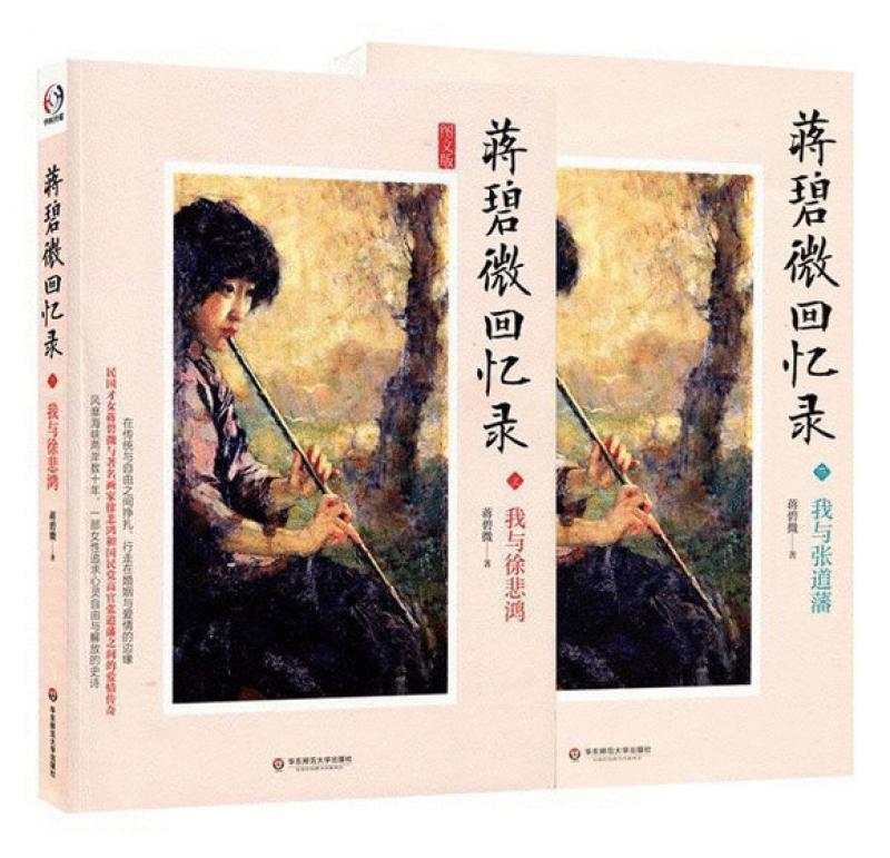 《我與道藩》:國破山河在,情深草木春
