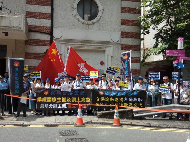 「保衛香港運動」主辦 : 「促FCC道歉及交代播獨紀錄」遊行集會