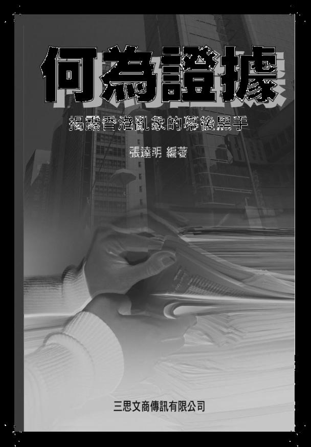 《何為證據》第三章、佔中的策源地:華人民主書院(華發網獨家連載之廿六)-華發網繁體版