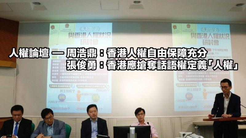 香港要為「人權」議題爭話語權