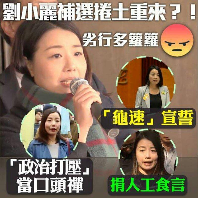 劉小麗守護的只是「假難民」的幸福