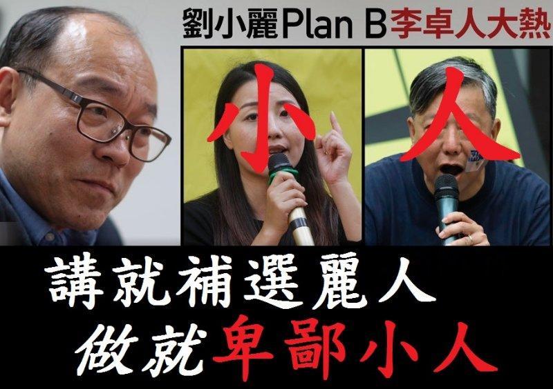 李卓人有何資格做「Plan B」?