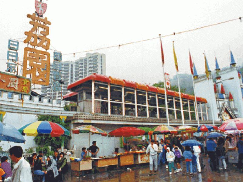 荔園──香港遊樂場經典