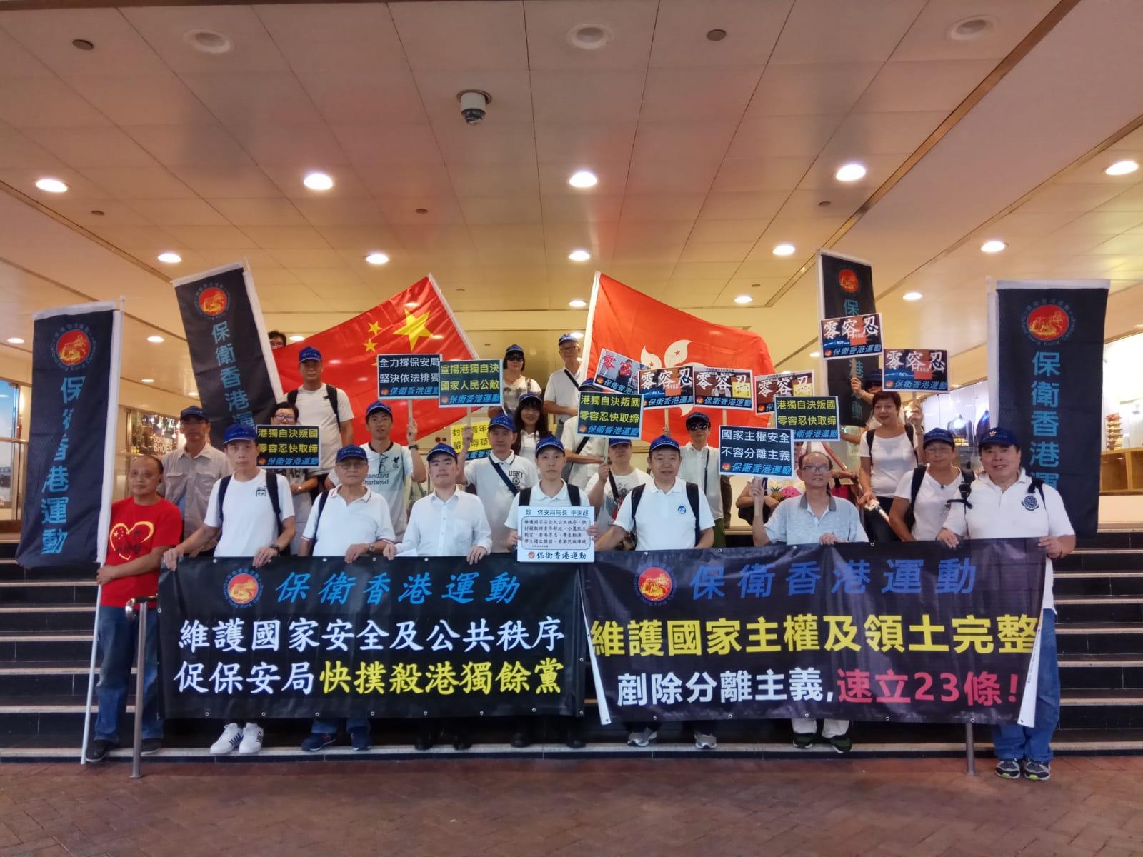 「保衛香港運動」主辦 : 「促請保安局封殺港獨餘黨」遊行集會
