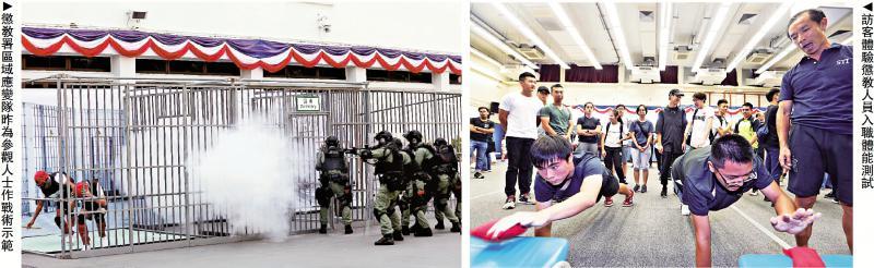 懲教署職訓院開放日 體驗「監獄風雲」