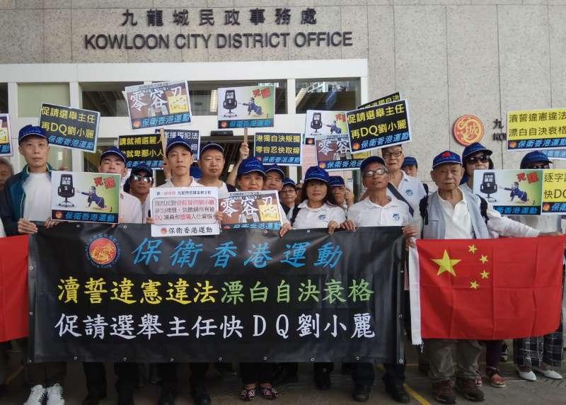 「保衛香港運動」主辦 :「快DQ發假誓自決派劉小麗」集會