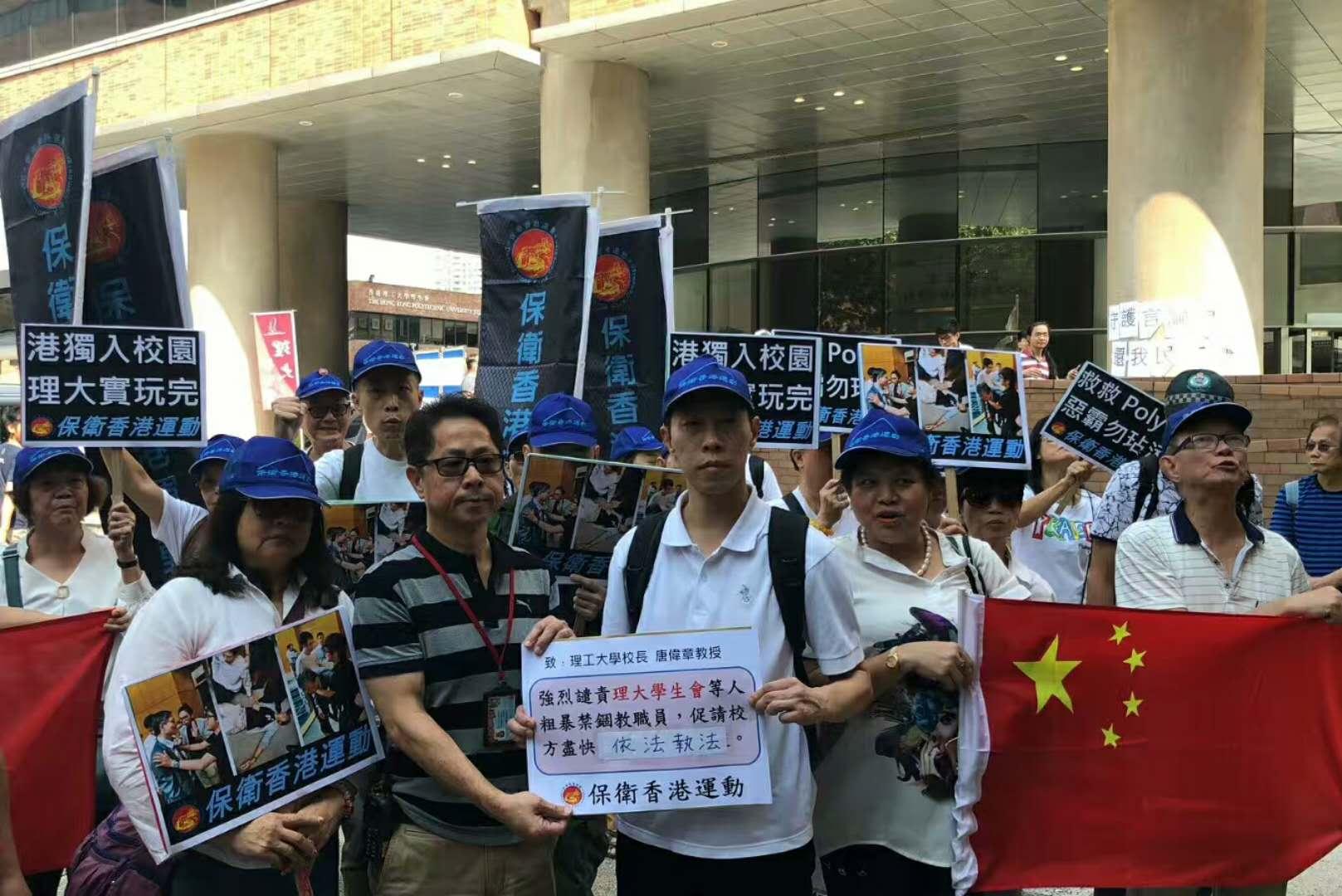 團體遊行抗議理大學生會暴力行為 冀校方阻止「港獨」進入校園