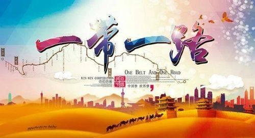 """中國智慧""""一帶一路""""必將給世界帶來一個美好的未來"""