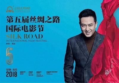 第五屆絲綢之路國際電影節在西安啓幕