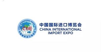 首屆中國國際進口博覽會執行委員會召開第一次會議
