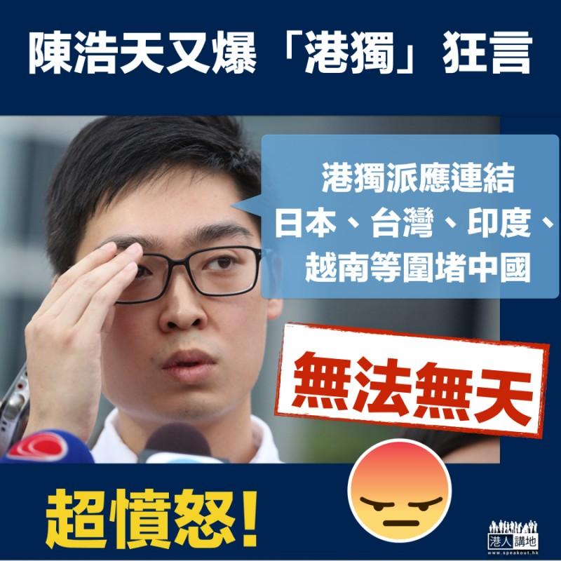一根攪屎棍,媒體對陳浩天大起底 - 華發網繁體版