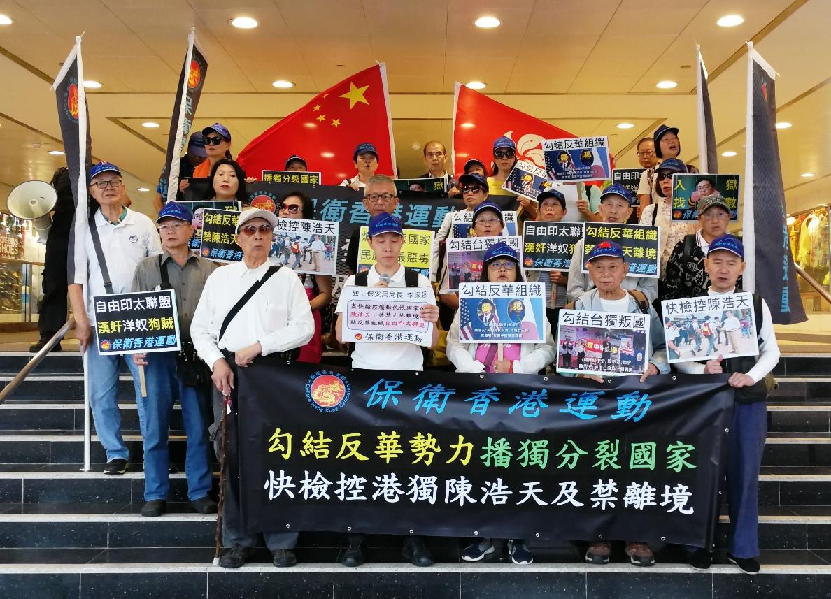 保衛香港運動主辦遊行集會,要求快檢控陳浩天及禁離境