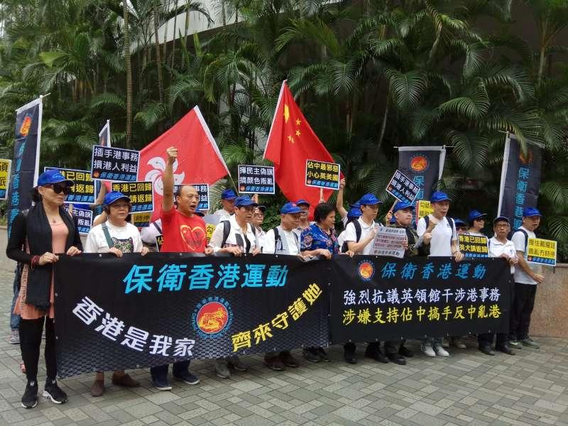 「保衛香港運動」主辦 : 「強烈抗議英領館干涉港事務」遊行集會