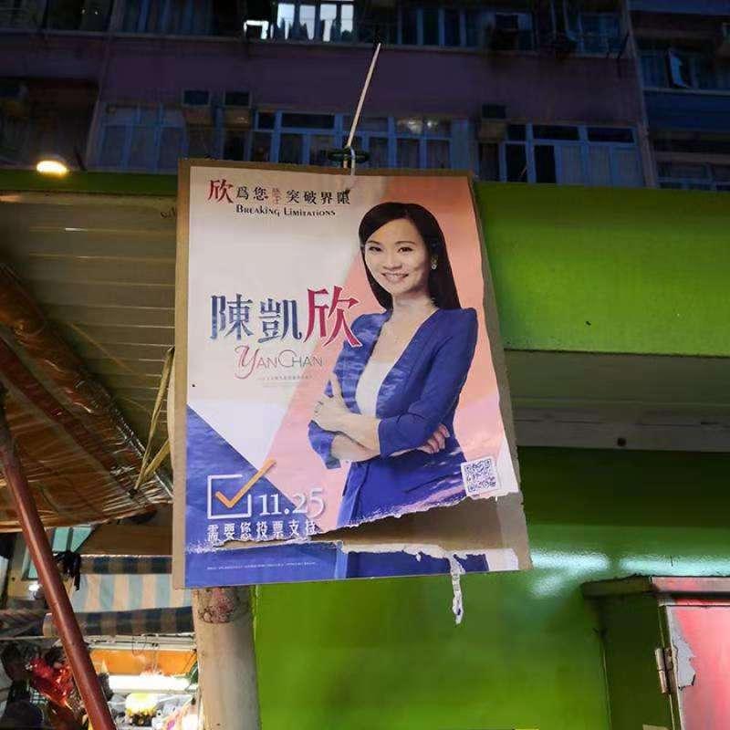 陳凱欣70競選海報遭暴力撕毀