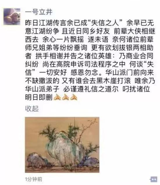 """李亞鵬回應""""老賴""""傳聞:尚在司法程序中,何談失信!"""