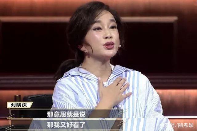 被質疑整容了,劉曉慶一番話霸道回應!網友:幹得最漂亮的回懟