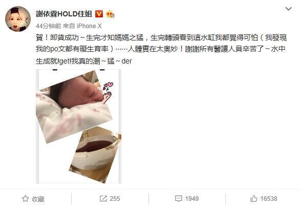 """hold住姐""謝依霖宣布當媽 曬寶寶半臉照樣子超萌"
