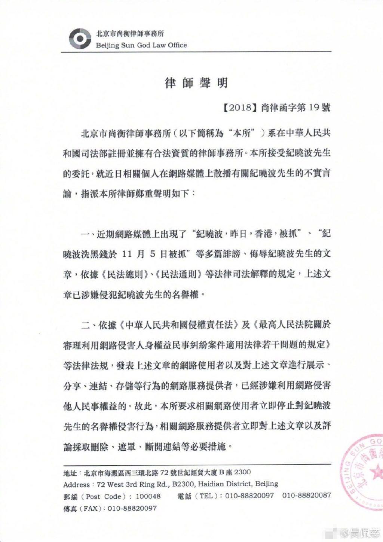 """吳佩慈就""""紀曉波被抓""""傳聞發律師聲明:不再容忍"""