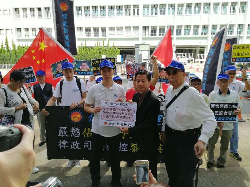 保衛香港運動團體主辦「快檢控黎智英及佔中搞手」遊行集會-華發網繁體版