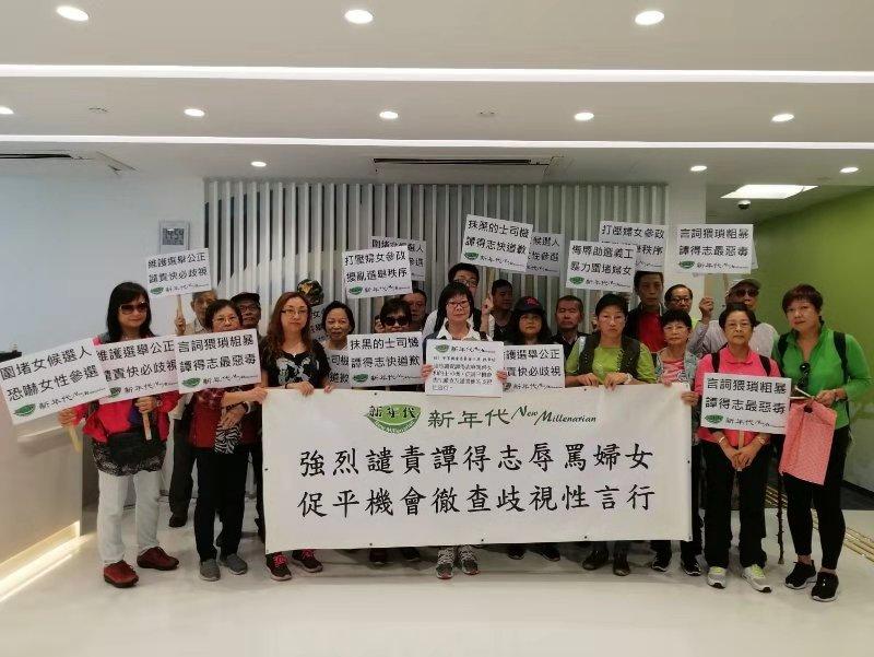 「新年代」主辦 : 「嚴懲快必辱罵歧視婦女」集會