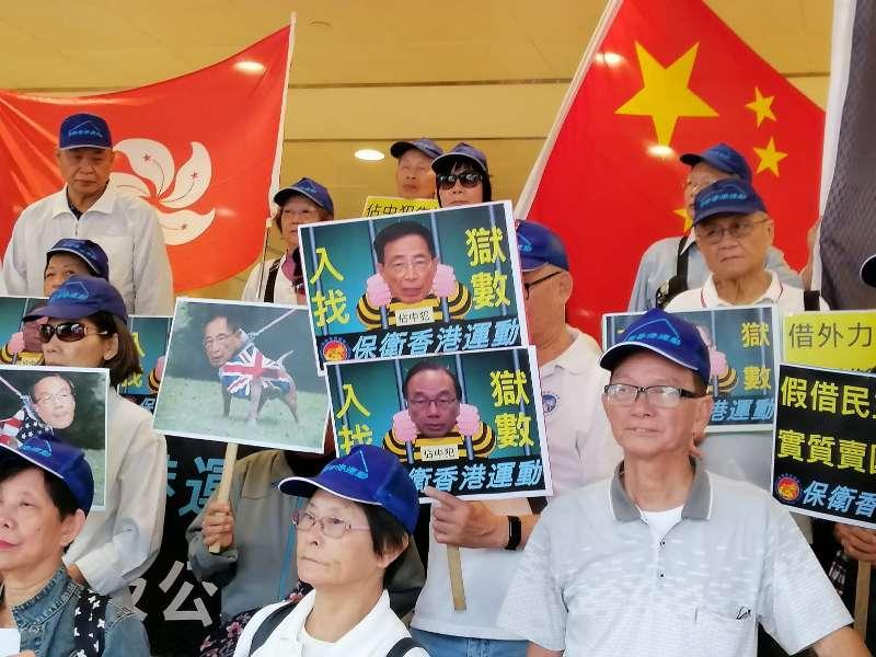 「保衛香港運動」主辦 : 「嚴懲佔中泛民告洋狀害香港」遊行集會