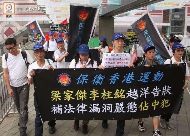 「保衛香港運動」主辦 : 「嚴懲佔中泛民告洋狀害香港」遊行集會-華發網繁體版