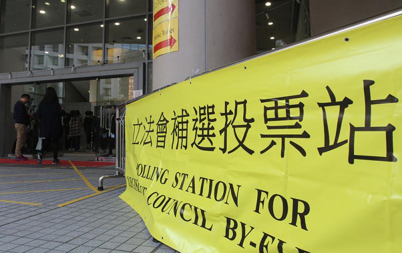 11.25九西補選 香港需要建設力量