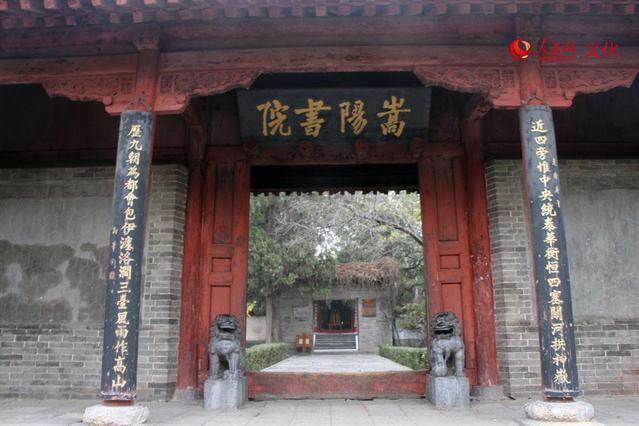 """嵩陽書院: """"一立一嘆""""的文脈傳承-華發網繁體版"""