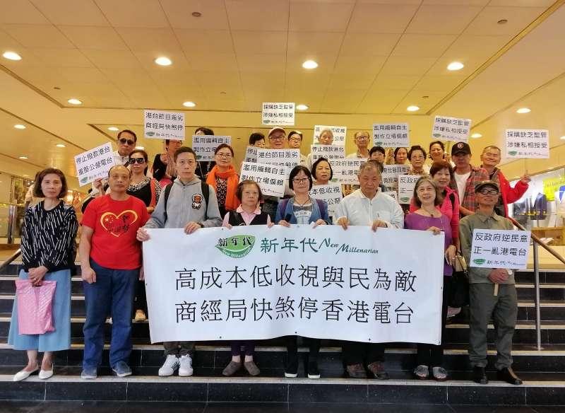 「新年代」主辦 : 「快煞停香港電台」遊行集會-華發網繁體版